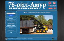 Сайт помпании 76 oil amur