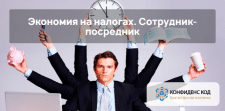Как сотрудник-посредник помогает экономить