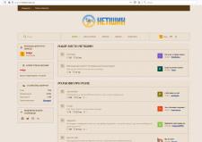 Сайт города Нетешин