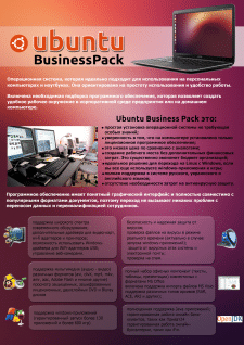 Макет страницы журнала User And Linux