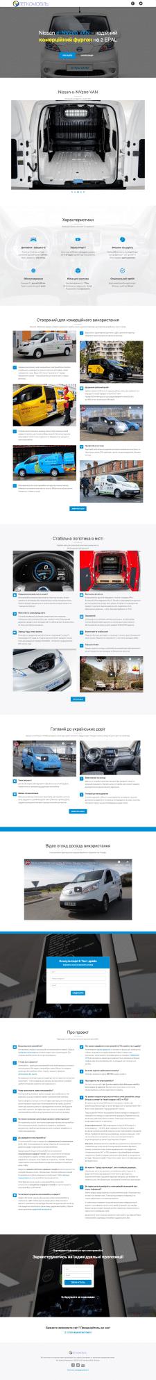Лендинг Nissan e-NV200 VAN  - проект Легкомобіль