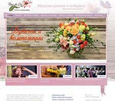 Сайт магазина цветов и подарков Fleur de Lis