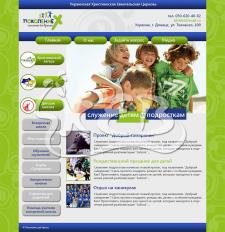 Сайт для служения детям христианской церкви