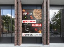 Логотип + баннер для пиццы на вынос Spoik