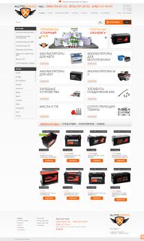 Создание дизайн и поддержка магазина аккумуляторов