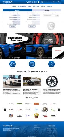 Магазин автомобильных колес и шин