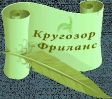 "Логотип сайта ""Кругозор-Фриланс"""