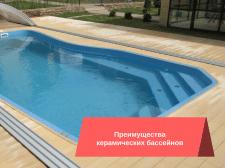 Преимущества керамических Бассейнов премиум-уровня