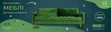 Баннер для компании Furniturekiev