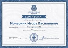 Сертификат WEB маркетинга