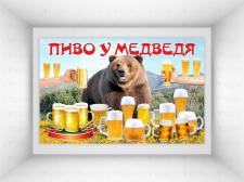 Пиво у Медведя