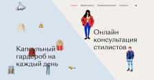 Front-End для редизайна Be.Style