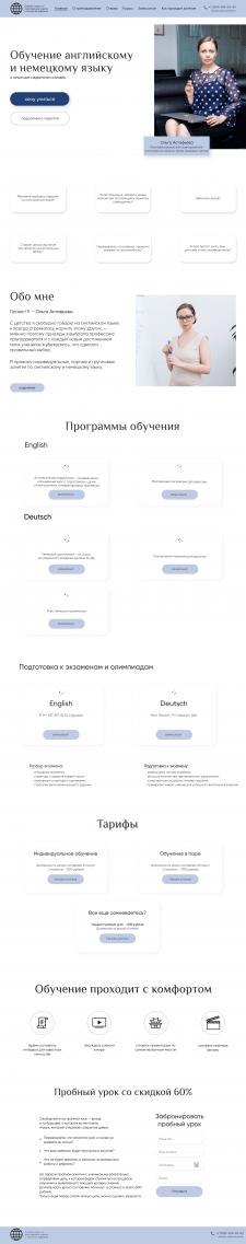 Обучение английскому языку с Ольгой Астафьевой