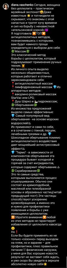 Статья в Инстаграме