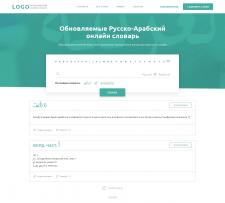 Фронтенд для Русско-арабского онлайн словаря