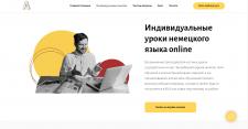 Онлайн-школа немецкого языка