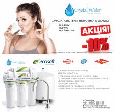 Разработка флаэра Crystal Water