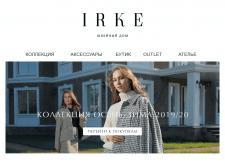 irke швейный дом