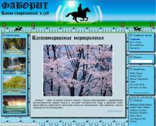 Сайт конно-спортивного клуба