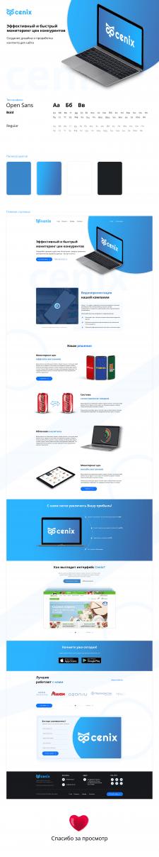 Landing Page Cenix (мониторинг цен конкурентов)