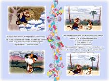 Оформление книг по мультфильмам
