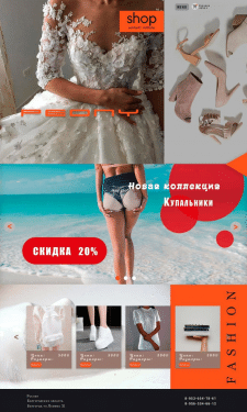 Женский интернет-магазин Peony.