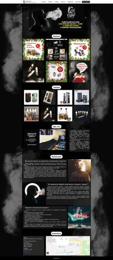 Дизайн сайта-визитки для vape-shop