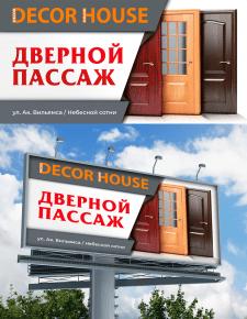 Наружная реклама. Дверной пассаж