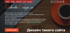 Landing Page для дизайнера