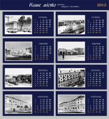 Настолный календарь