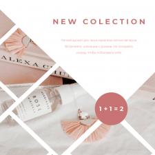 Баннер для онлайн магазина косметики