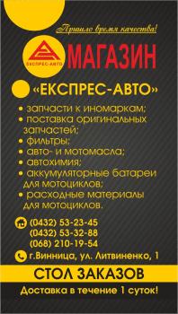 Визитка ExpressAuto