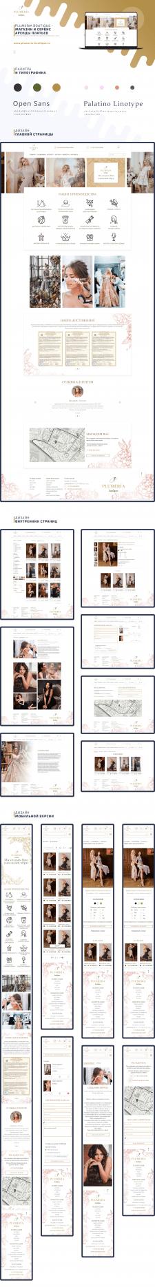 Plumeria boutique  |  Интернет-магазин