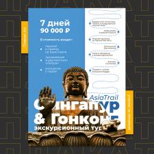 Плакат для турагентства