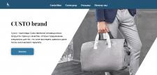 Одностраничный сайт для сумок Custo brand