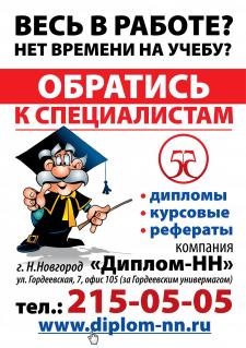 Плакат Диплом