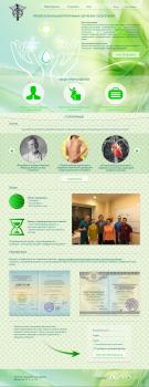 Обучение остеопатии