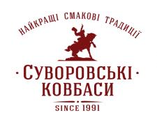 Суворовские колбасы
