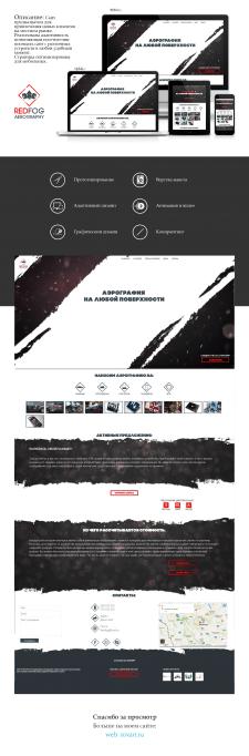 LandingPage студии аэрографии RedFog