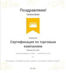 Сертификат специалиста по торговым кампаниям
