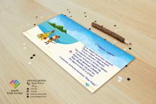 Фирменная открытка.