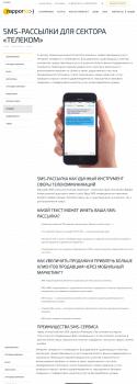Статья SMS-РАССЫЛКИ ДЛЯ СЕКТОРА «ТЕЛЕКОМ»