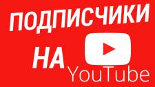 Youtube - Подписчики на канал YouTube