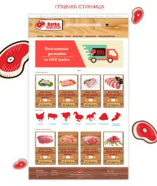 Фермерское мясо в г.Киев Интернет-магазин | 2014 г