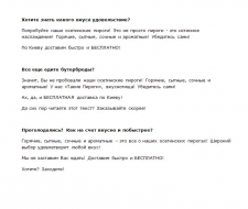 Текст на рекламную e-mail рассылку