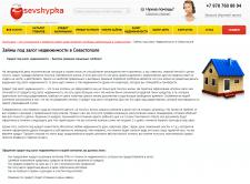 Кредит под залог недвижимости – быстрое решение