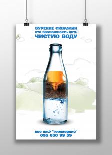 Плакат Геосервис