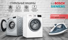 К стиральным машинам Bosch Siemens-утюг в подарок!