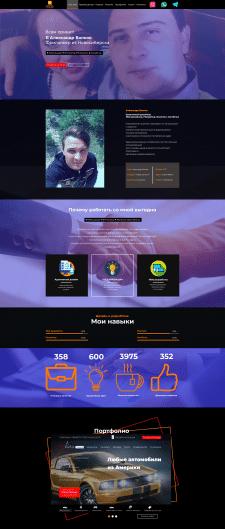 Прототип сайта портфолио