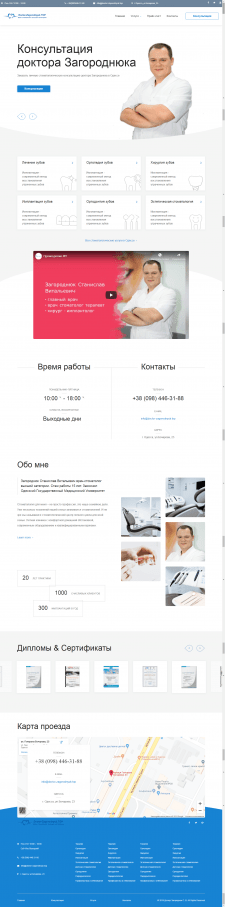Стоматология. Врач-стоматолог Загороднюк С. В.